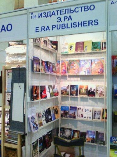 эра-книги